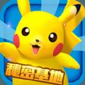 口袋妖怪3DS内购破解版 v2.2.0