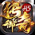 御龙传奇h5游戏在线玩 v1.0
