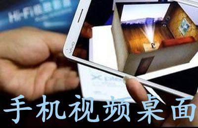 手机视频桌面