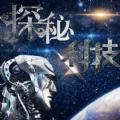 探秘科技机器人抢红包扫雷财务 v3.0.1