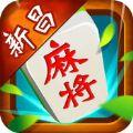 新昌麻将官网版游戏 v1.0.6
