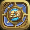 炉石三国官网手游安卓版 v1.1.52