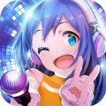 唱舞全明星手游官方版 v2.0.0.582