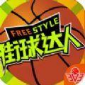 街球达人手游官网正版 v1.3.7