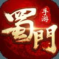 新蜀门手游官网版 v1.11