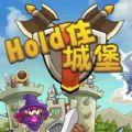 Hold住城堡H5游戏在线玩 v1.0