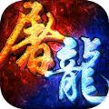 屠龙战记手游ios版 v1.0.0
