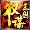 权谋三国手游官方正版 v1.17.0824