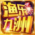 渔乐九州电玩捕鱼手机版 v1.0