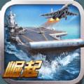 战舰帝国九游安卓版 v3.2.54