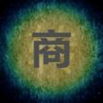 安卓微商大海授权码 v1.0