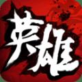 中华英雄PC电脑版 v1.6.01.76750