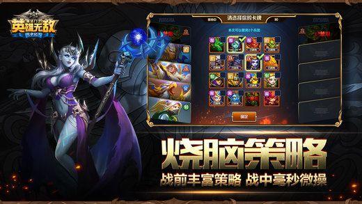 魔法门之英雄无敌战争纪元IOS版图5