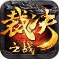 裁决之战官网安卓版 v1.0.6