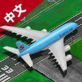 机场城市开发商破解版