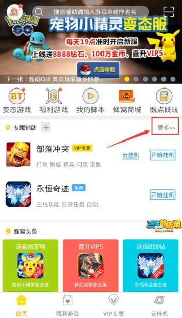 《天龙八部》手游游戏蜂窝辅助教程 安卓免ROOT,iOS加速挂机[多图]