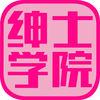 绅士学院app官方版下载 v1.0