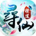 寻仙证道手游官网版 V1.0.0