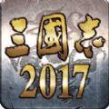三国志2017官网版
