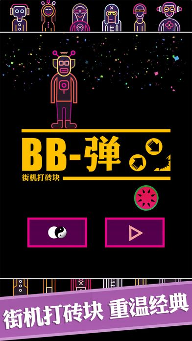 BB弹破解版百度网盘下载最新版 v1.0.5