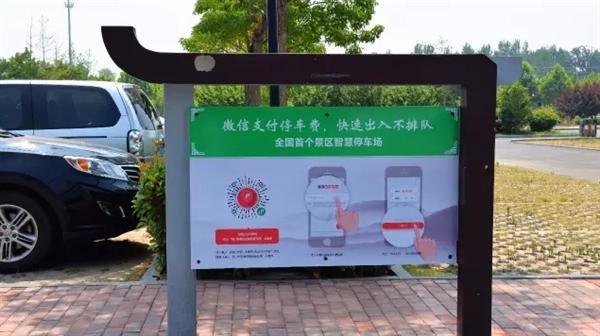 全国首个景区智能停车场上线:使用微信即可自动识别车牌[图]