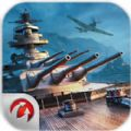 战舰世界闪击战官网公测iOS版 v0.5.73