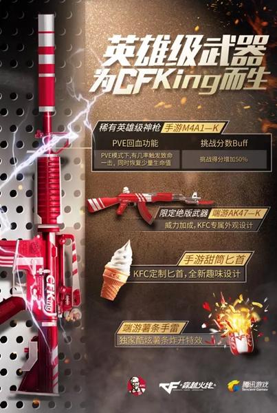 穿越火线枪战王者M4A1-K怎么获得?CF手游M4A1-K肯德基获得方法[多图]