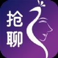 抢聊app官方下载 v1.6