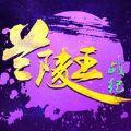 兰陵王战纪ol手游 v1.0