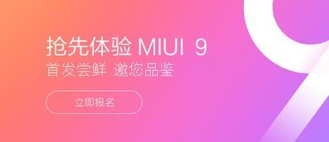 MIUI9怎么升级?MIUI9升级攻略推荐介绍[图]