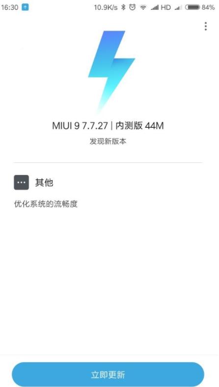 miui9内测版v7.7.27更新了什么?miui9内测版v7.7.27更新内容介绍[图]