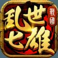 乱世七雄手游官方版 v1.3