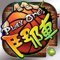 斗阵PlayOne官网游戏iOS版 v1.4.5.1