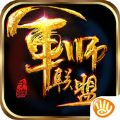 军师联盟手游官网安卓版 v1.2.5