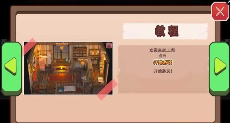 地牢女仆中文版图3