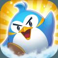 飞翔的企鹅2中文破解版 v1.1.5