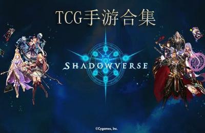 TCG手游合集
