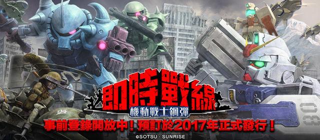 《机动战士钢弹即时战线》事前登陆开放中!预定于2017年正式发行![多图]