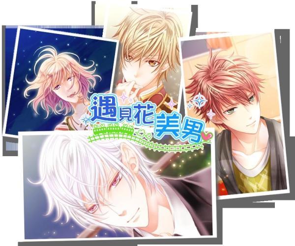 《遇见花美男》预计8月下旬推出,游戏人物抢先亮相[多图]