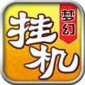 梦幻挂机OL手游 v1.0.2