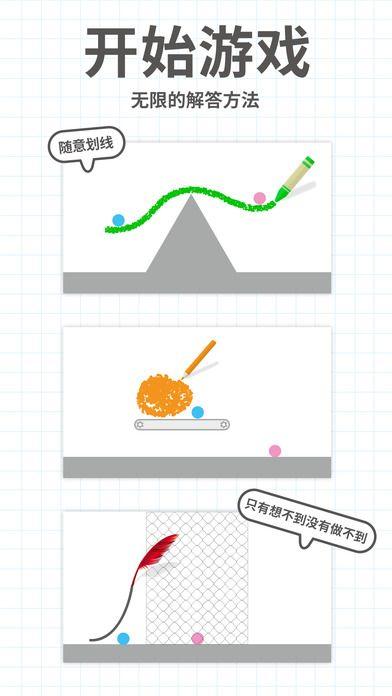 脑点子IOS版图片3