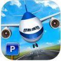 飞机停机场机场2018游戏安卓版 v1.0