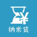 纳米贷app官网