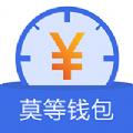 莫等钱包app官网 v1.2.0.1