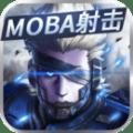 王者军团官网IOS版 v1.7.4
