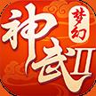 梦幻神武2手游官网公测版 v0.0.19