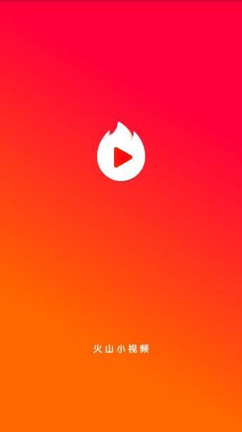 火山小视频客服电话是多少?火山小视频客服电话分享[图]