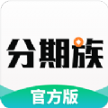 分期族app