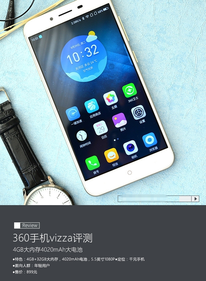 360手机vizza值得购买吗?评测详情介绍[多图]