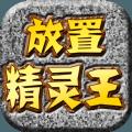 放置精灵王游戏安卓版 v3.07.10